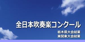 全日本吹奏楽コンクール結果