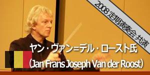 ヤン・ヴァン・デル・ロースト氏と黒尾実氏